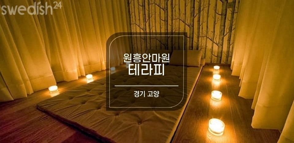 원흥안마원1